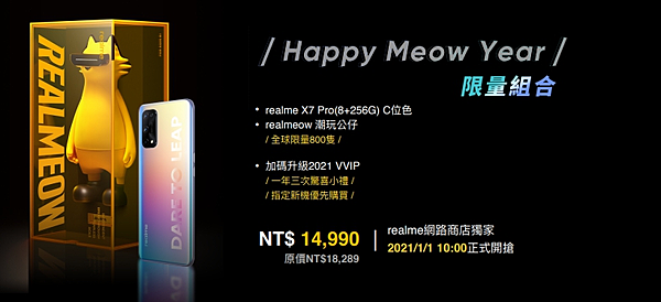 新年限量組Happy Meow Year,可獲得realme X7 Pro和realmeow公仔。.png