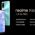 realme 7 5G產品重點整理。.png