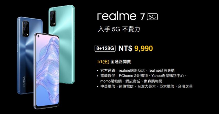 realme 7 5G售價及販售通路.png