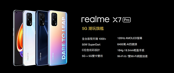 realme X7 Pro產品重點整理。.png