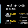 realme X7 Pro售價及販售通路.png