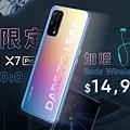 realme X7 Pro首賣日優惠,加贈realme Buds Wireless Pro.png