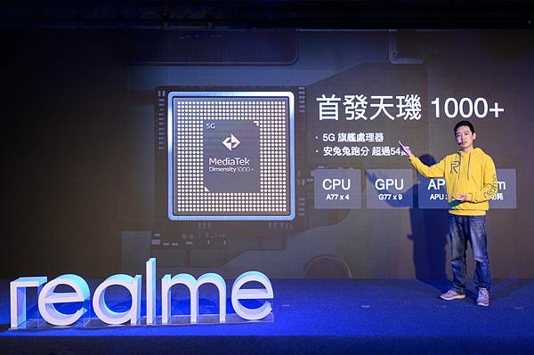 realme X7 Pro搭載全台首發天璣1000+旗艦處理器(realme 產品經理Austin進行realme X7 Pro介紹).png