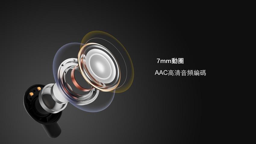 PistonBuds 真無線耳機搭載AAC高音質藍牙模式,能對應各類音樂形式的呈現模式。.png