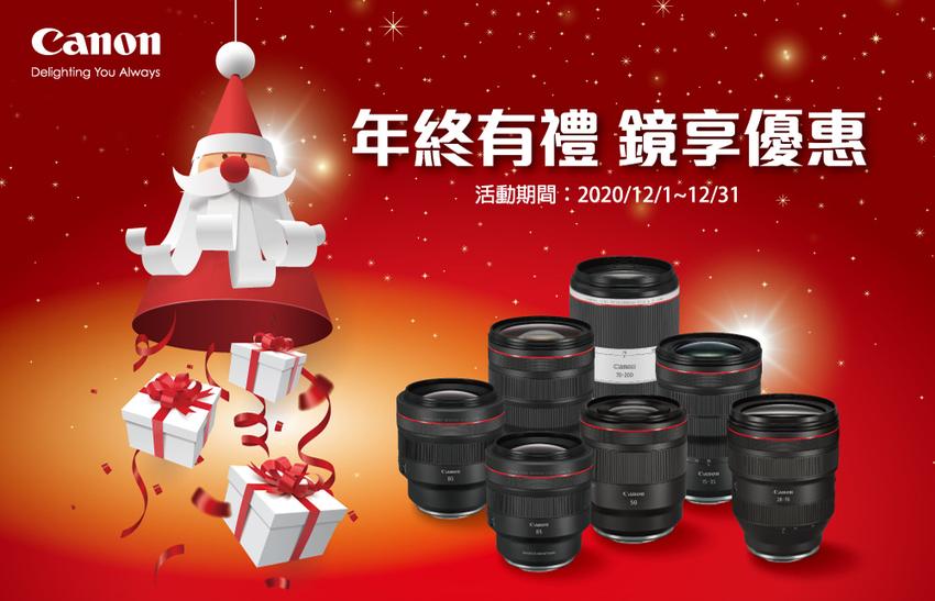 01_歲末聖誕創意無限,Canon眾多好禮打造繽紛節日氣息,振興2.0年終再加碼,嶄新設備一次擁有。.png