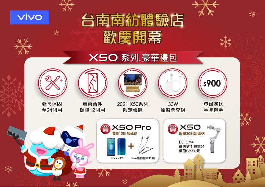 為歡慶vivo全台第四間體驗店正式進駐台南,vivo祭出歷來最殺開幕限定優惠.png