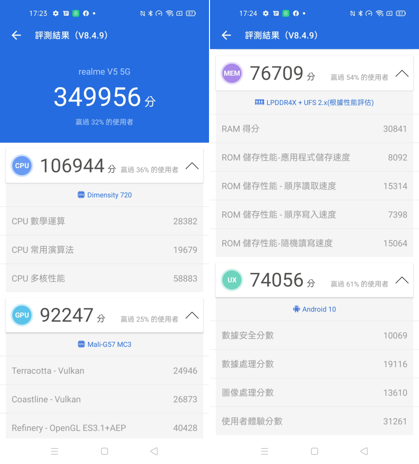 realme 7 5G 畫面 (ifans 林小旭) (6).png