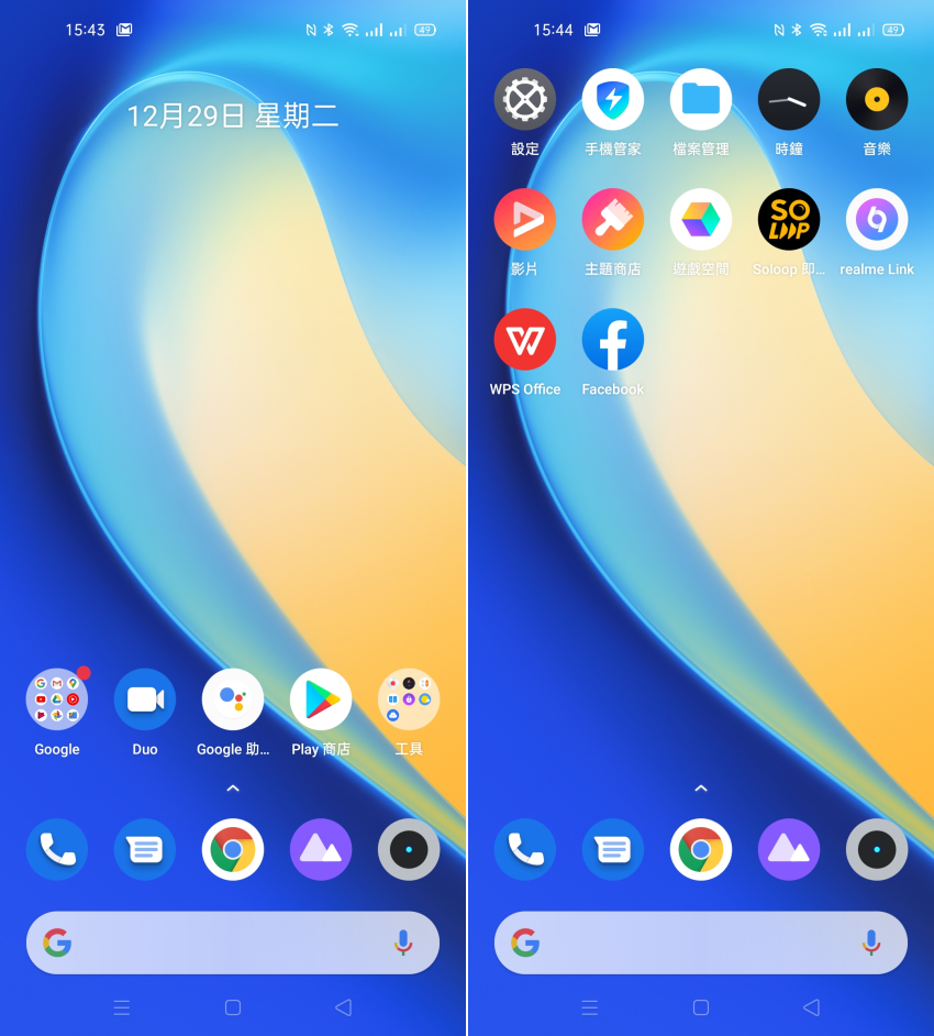 realme 7 5G 畫面 (ifans 林小旭) (7).png
