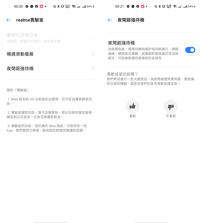 realme 7 5G 畫面 (ifans 林小旭) (16).png