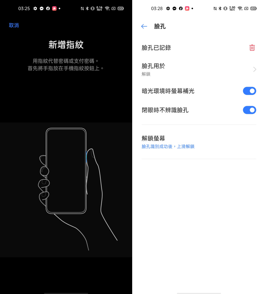 realme 7 5G 畫面 (ifans 林小旭) (20).png