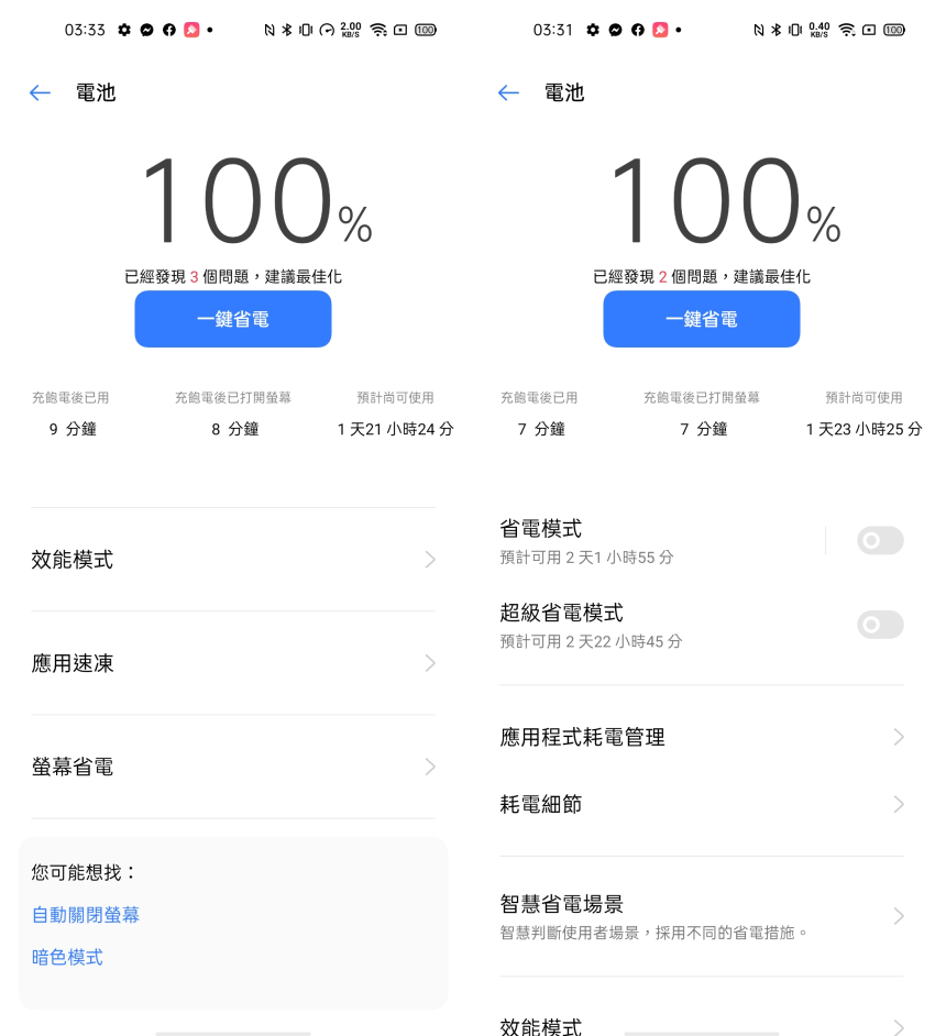 realme 7 5G 畫面 (ifans 林小旭) (22).png