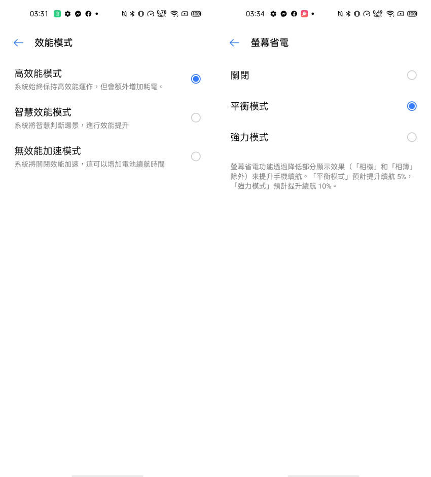 realme 7 5G 畫面 (ifans 林小旭) (25).png