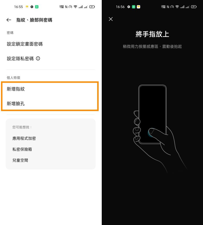 OPPO Reno 5 與 OPPO Reno 5 Pro 畫面 (ifans 林小旭) (30).png