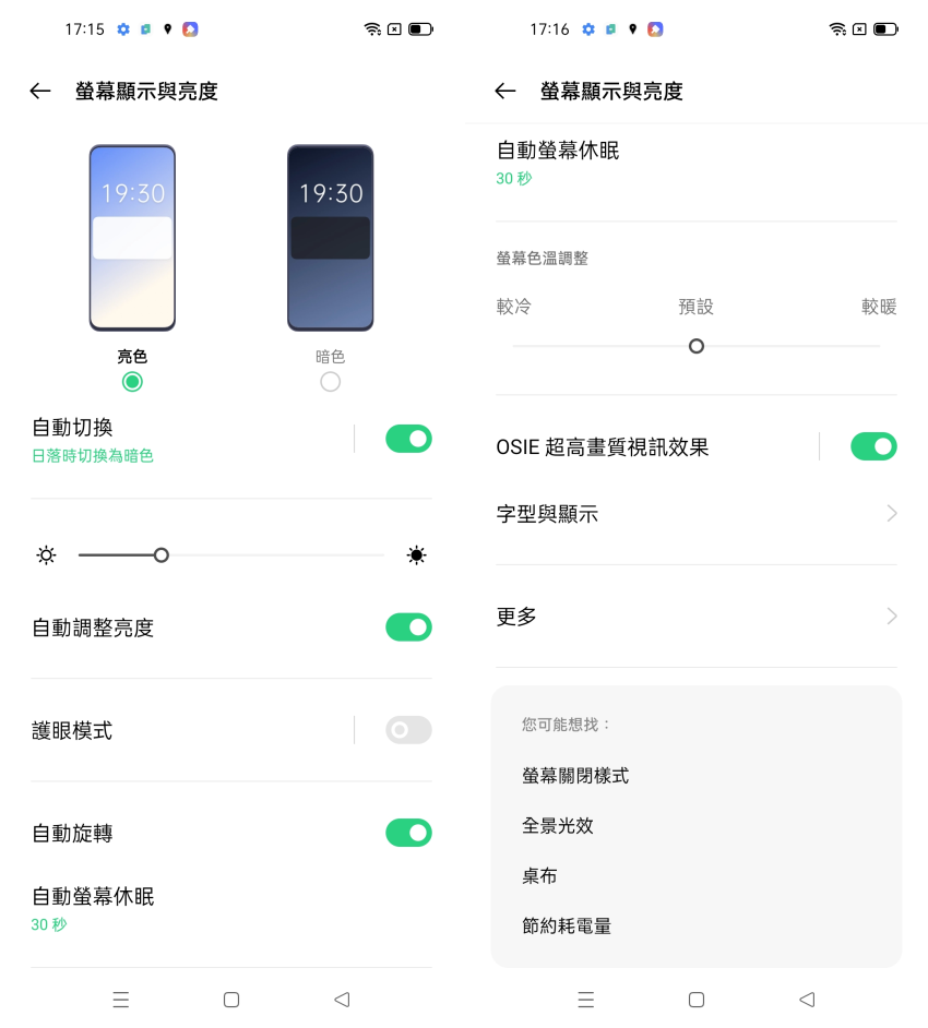 OPPO Reno 5 與 OPPO Reno 5 Pro 畫面 (ifans 林小旭) (6).png