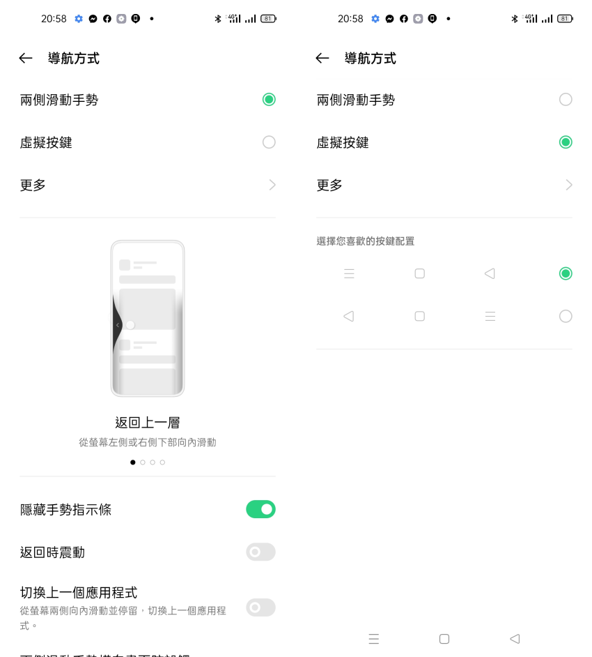 OPPO Reno 5 與 OPPO Reno 5 Pro 畫面 (ifans 林小旭) (15).png