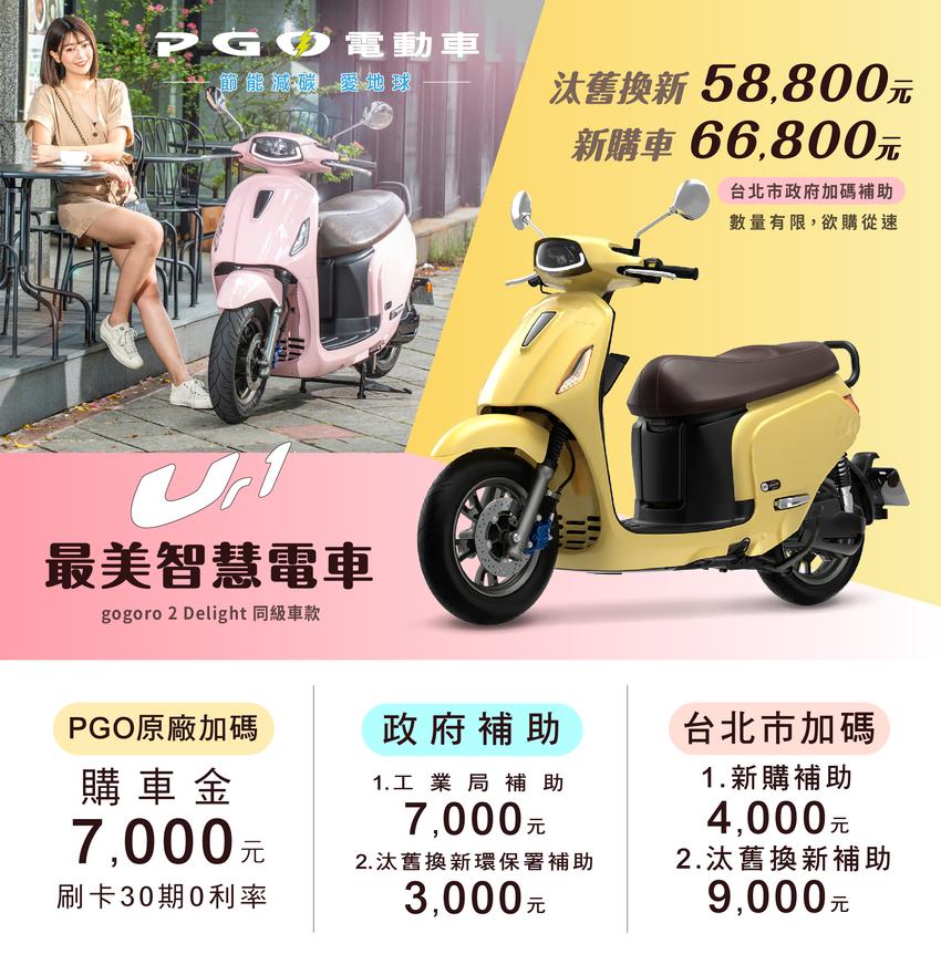 台北市民限定! PGO電動車暖春優惠 58,800元輕鬆GO (2).png