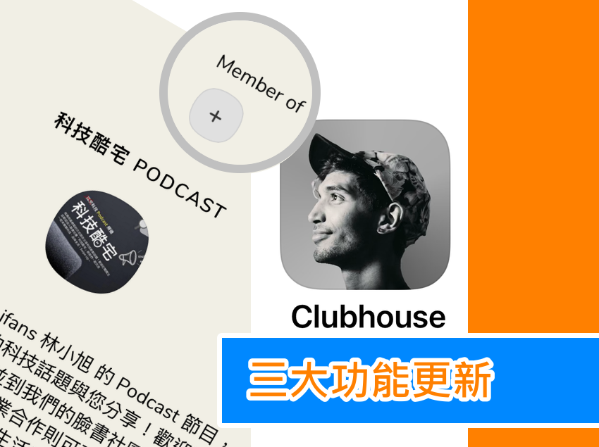Clubhouse for Android (19).png