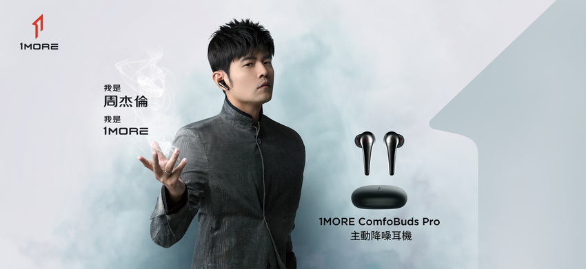 耳機品牌資優生1MORE萬魔聲學重磅推出1MORE ComfoBuds Pro主動降噪耳機,擁有高品質且兼具簡約時尚外觀,一亮相於2021 美國 CES 消費電子展便榮獲「創新設計獎」。.png