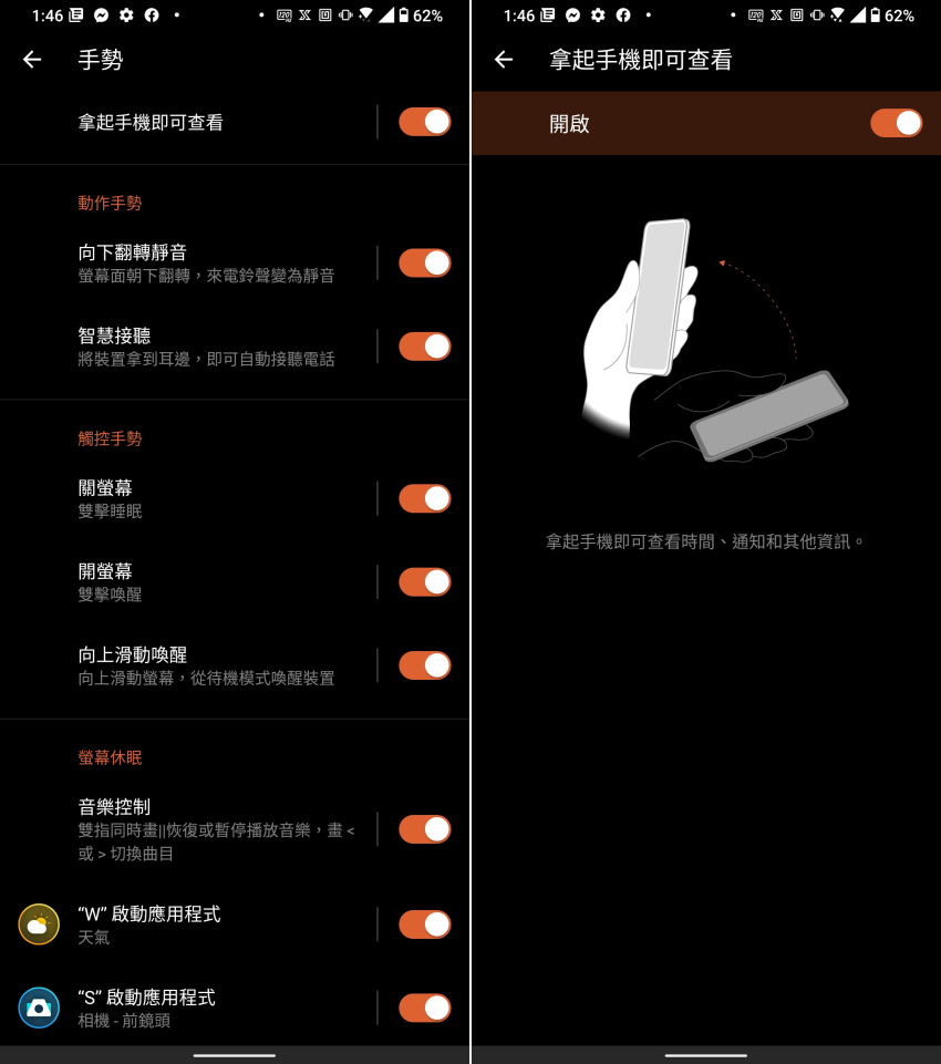 ASUS ROG Phone 5 畫面 (ifans 林小旭) (7).png