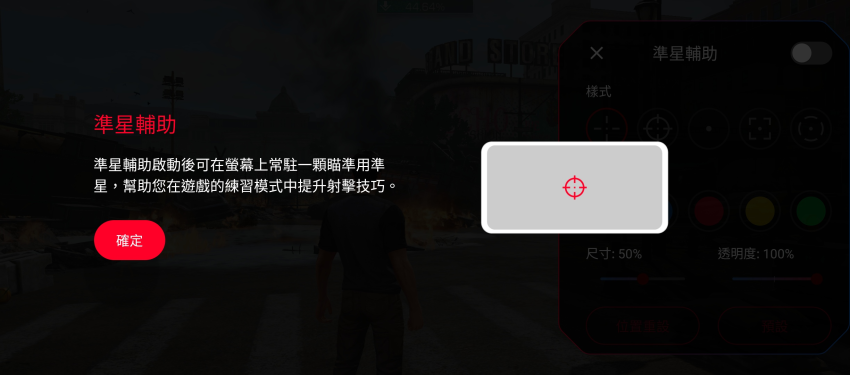 ASUS ROG Phone 5 畫面 (ifans 林小旭) (12).png