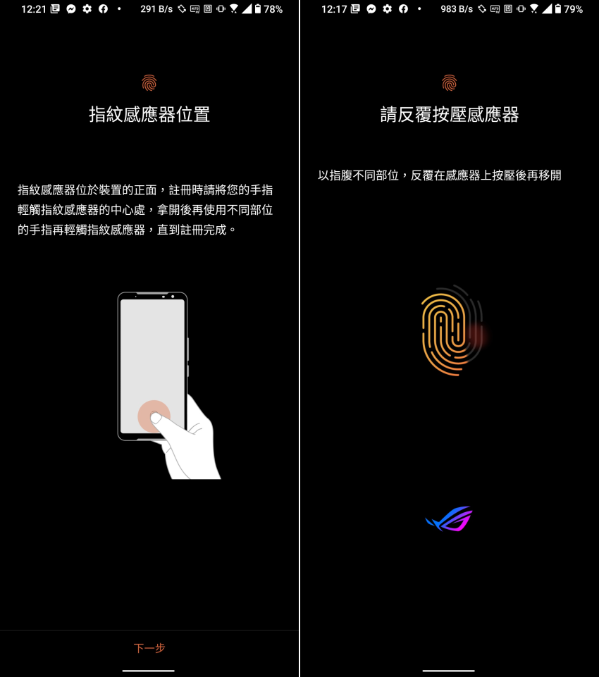 ASUS ROG Phone 5 畫面 (ifans 林小旭) (30).png