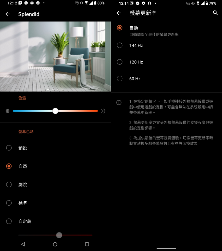 ASUS ROG Phone 5 畫面 (ifans 林小旭) (52).png