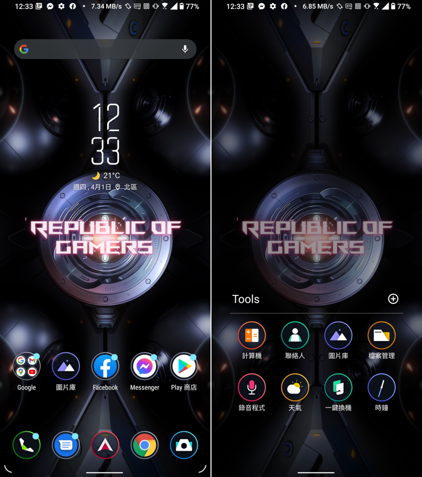ASUS ROG Phone 5 畫面 (ifans 林小旭) (65).png