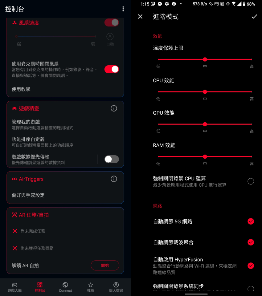 ASUS ROG Phone 5 畫面 (ifans 林小旭) (66).png