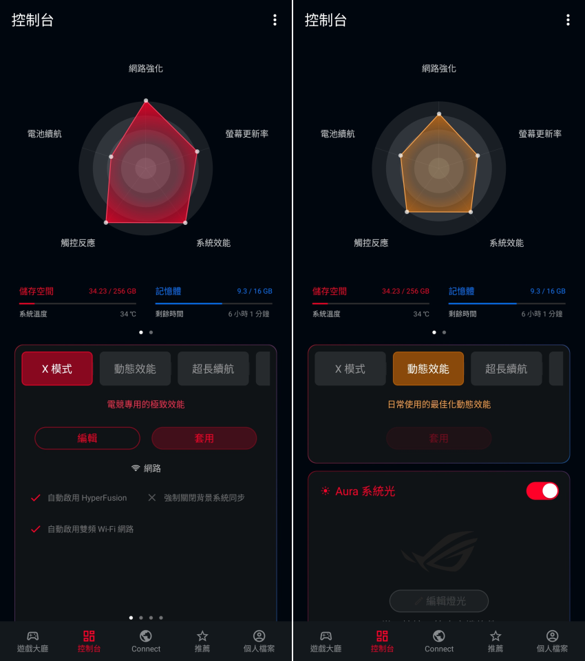 ASUS ROG Phone 5 畫面 (ifans 林小旭) (61).png