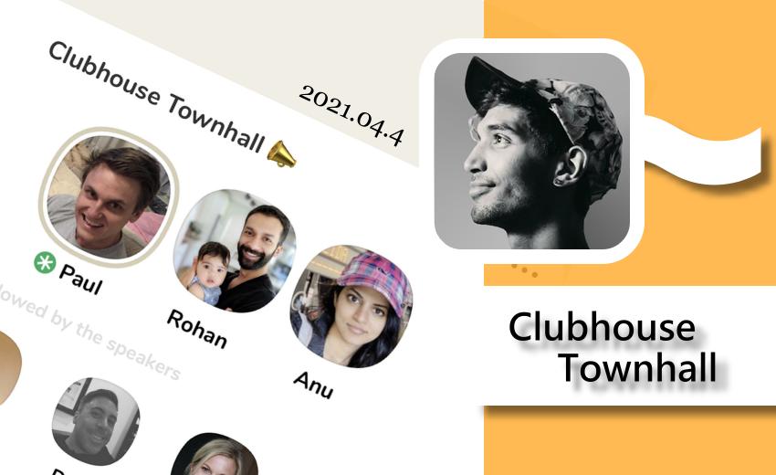 Clubhouse 4/4 座談會