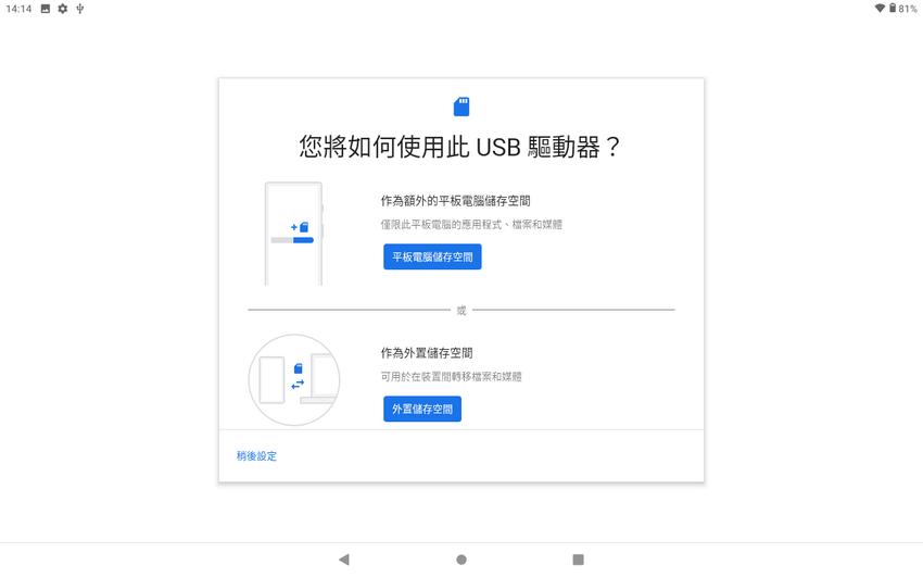 Alcatel 1T10 Smart TAB 平板電腦畫面 (ifans 林小旭) (1).png