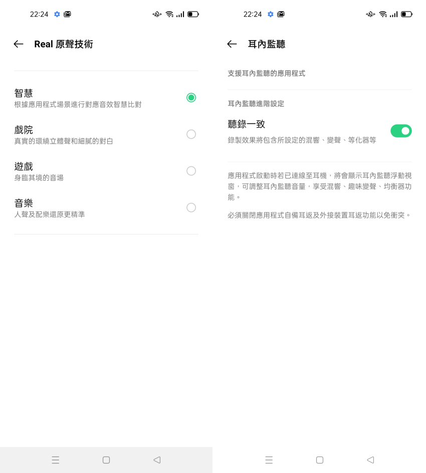 OPPO Reno5 Z 畫面 (ifans 林小旭) (3).png