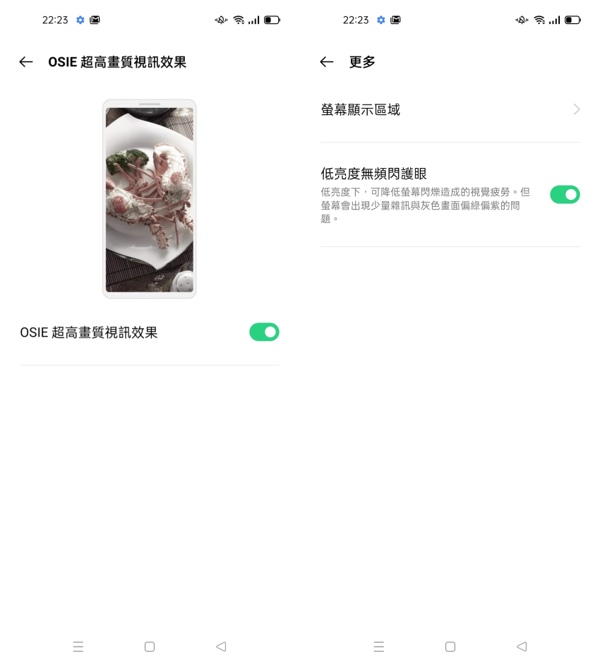 OPPO Reno5 Z 畫面 (ifans 林小旭) (2).png
