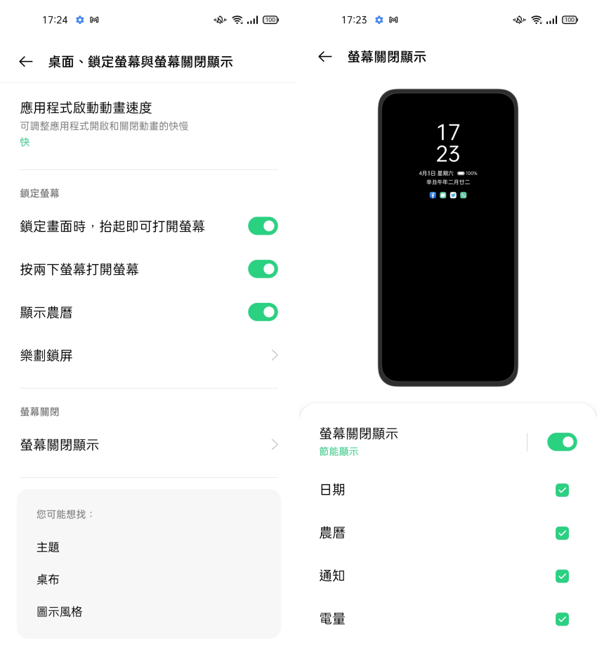 OPPO Reno5 Z 畫面 (ifans 林小旭) (20).png