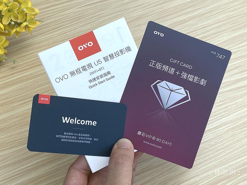 OVO 掌上無框電視 U5 智慧投影機開箱 (ifans 林小旭) (33).png