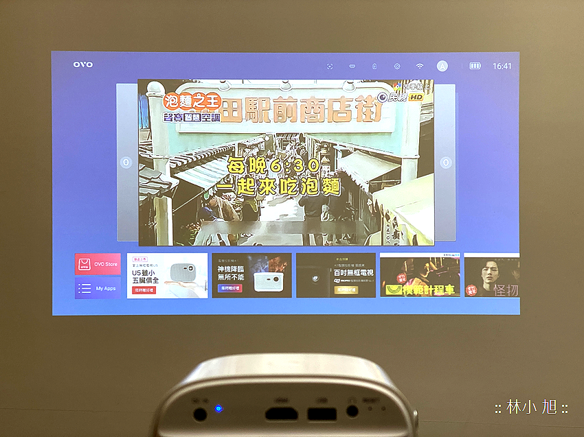 OVO 掌上無框電視 U5 智慧投影機開箱 (ifans 林小旭) (48).png