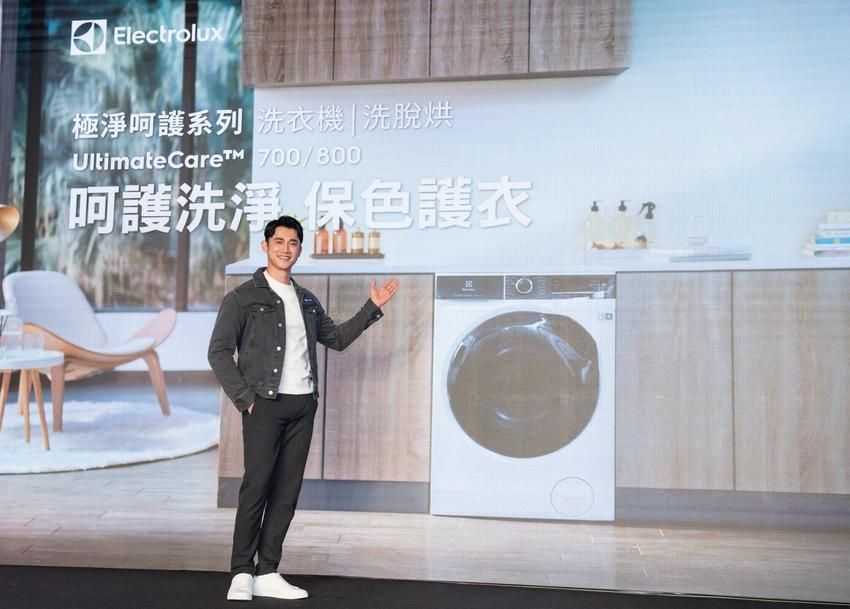 瑞典百年家電品牌伊萊克斯推出極淨呵護系列滾筒洗衣機和洗脫烘衣機 (2).png