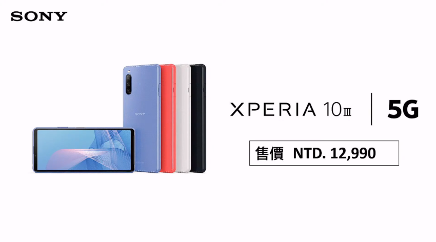 Sony Xperia 10 III 台灣發表 (ifans 林小旭) (22).png