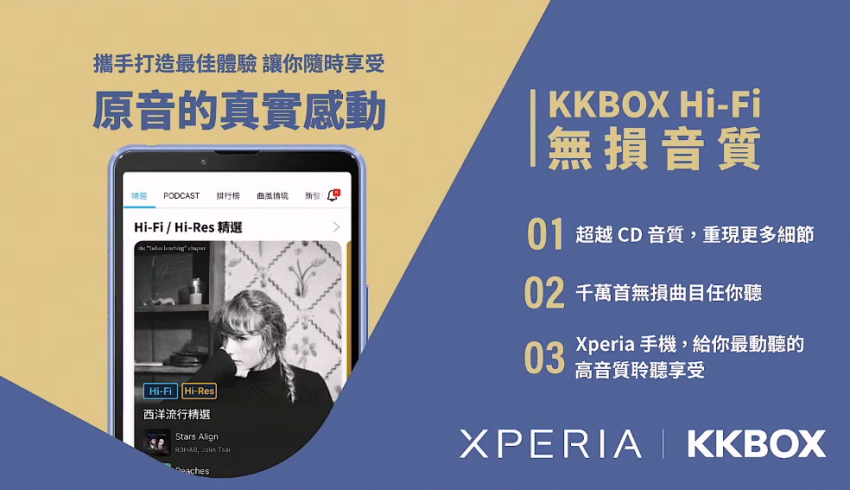 Sony Xperia 10 III 台灣發表 (ifans 林小旭) (19).png