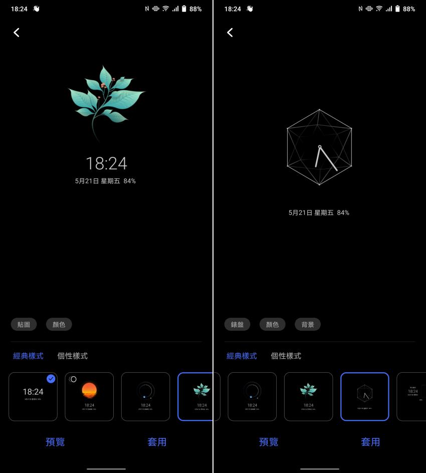 vivo V21 智慧型手機畫面 (ifans 林小旭) (4).png
