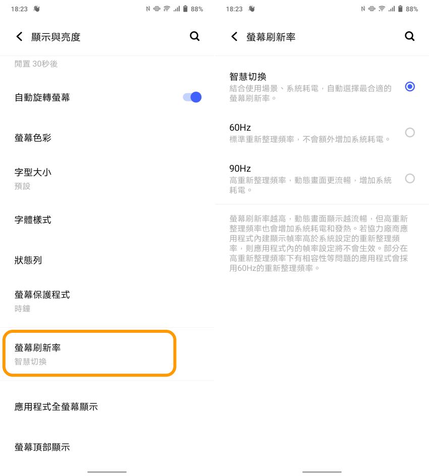 vivo V21 智慧型手機畫面 (ifans 林小旭) (1).png
