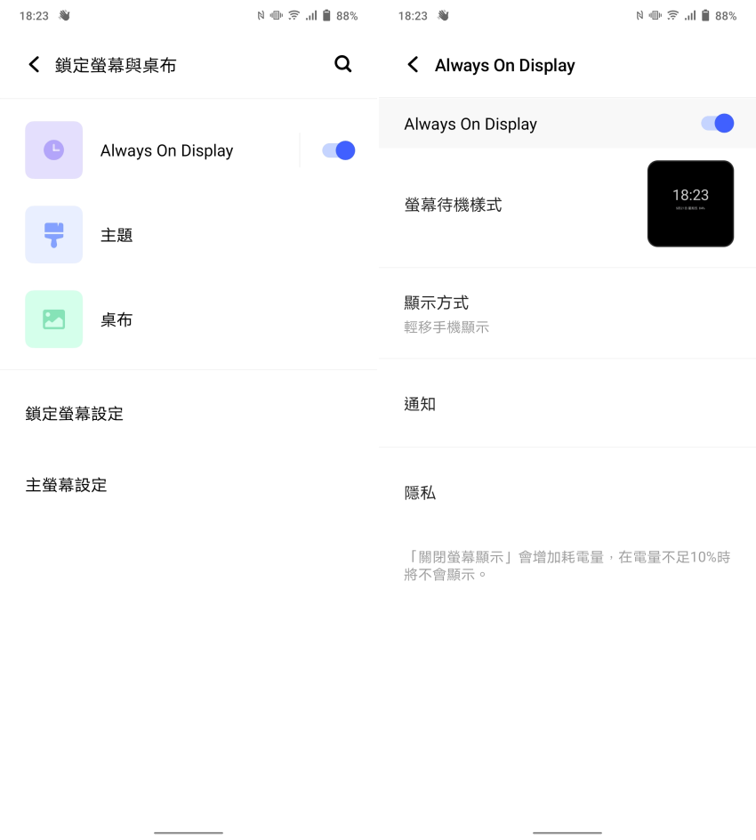 vivo V21 智慧型手機畫面 (ifans 林小旭) (2).png