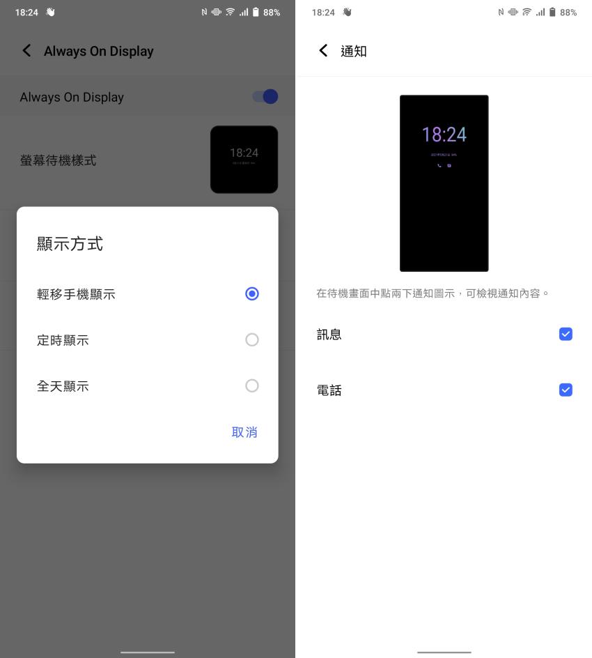 vivo V21 智慧型手機畫面 (ifans 林小旭) (3).png
