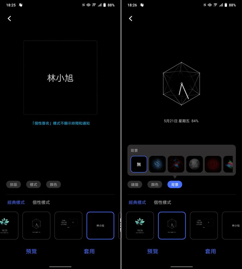 vivo V21 智慧型手機畫面 (ifans 林小旭) (5).png