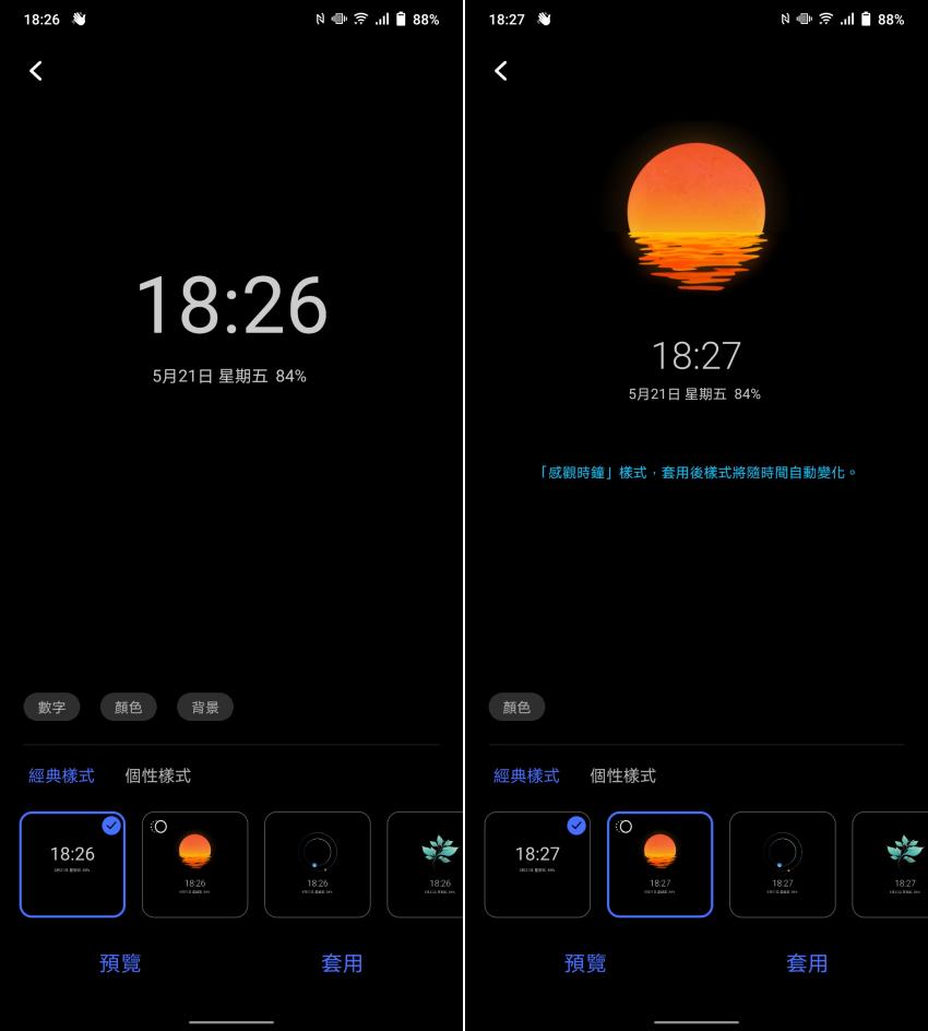 vivo V21 智慧型手機畫面 (ifans 林小旭) (7).png