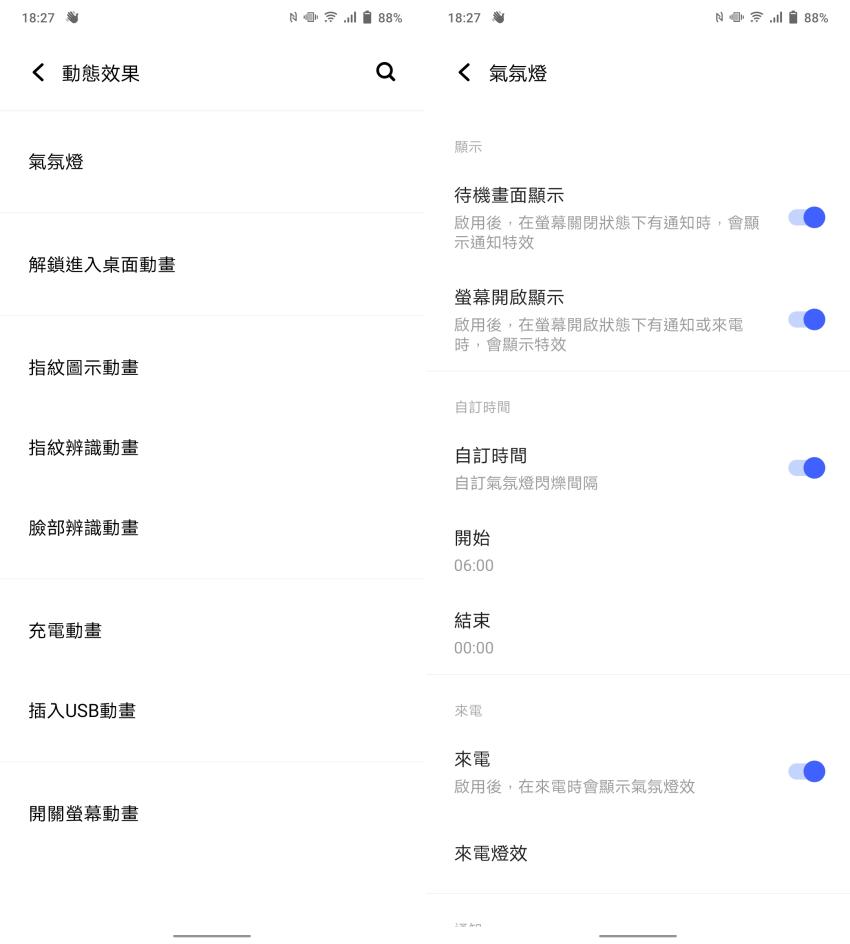 vivo V21 智慧型手機畫面 (ifans 林小旭) (8).png