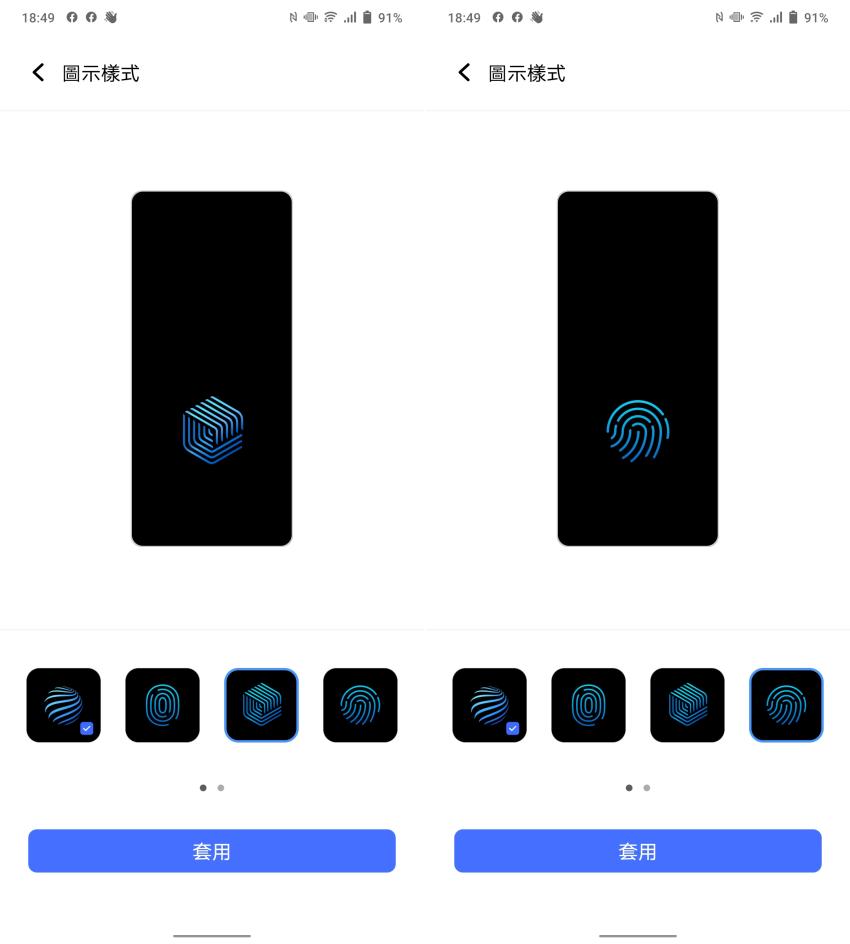 vivo V21 智慧型手機畫面 (ifans 林小旭) (11).png