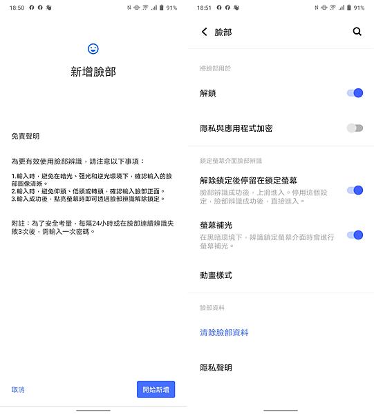 vivo V21 智慧型手機畫面 (ifans 林小旭) (16).png