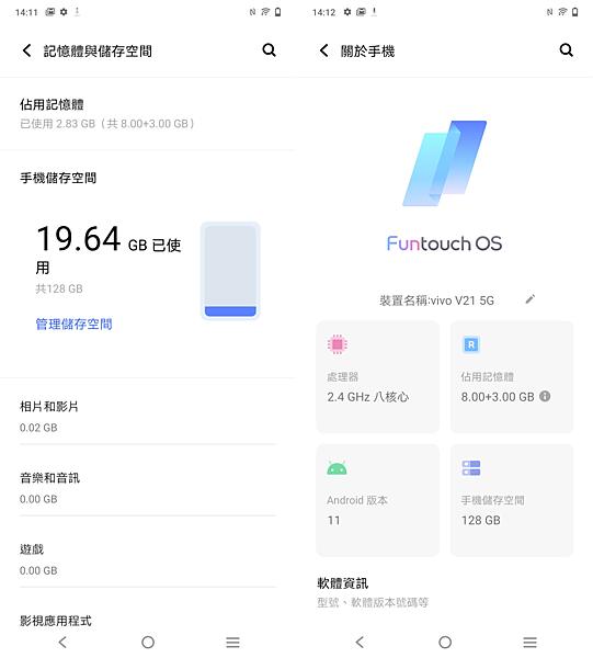 vivo V21 智慧型手機畫面 (ifans 林小旭) (24).png