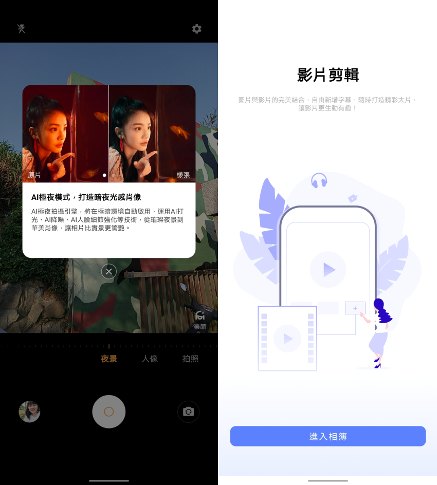 vivo V21 智慧型手機畫面 (ifans 林小旭) (26).png